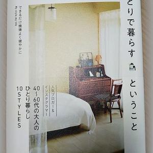 「自分らしく、ひとりで暮らすということ」の見本誌