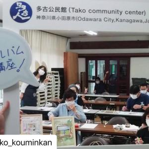 地域の文化活動の一日「スクラップブッキング講座」