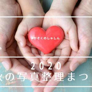 写真整理協会の「2020 秋の写真整理まつり」開催です!
