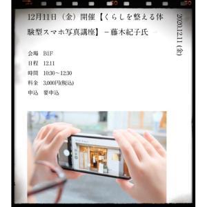 新宿北村写真機店【くらしを整えるスマホ写真講座】のご案内です。