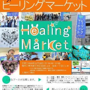 東京ヒーリングマーケットに参加します!「クリスマスカード作り」ワークショップ開催