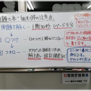 StudyGymオンライン指導2日目