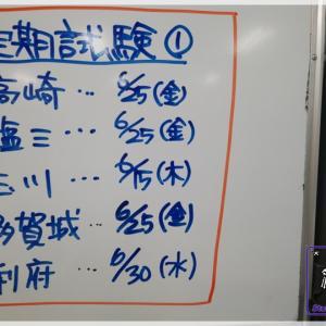 多賀城の塾進学教室StudyGymが教える誰でもできる定期試験9割の取り方