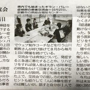 患者交流会@沖縄 琉球新報に取材記事が掲載されました!