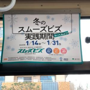 東京は「スムーズビズ」実践期間だそうです。知らんけど(笑)