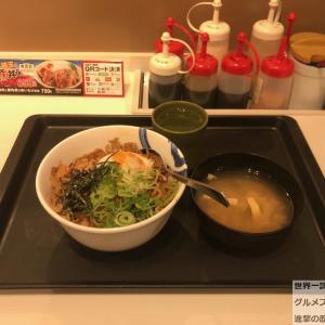 【話題グルメ】「松屋」でビビン丼・大盛り!人気メニュー復活!