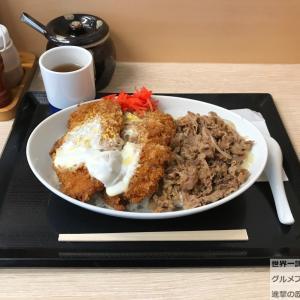【話題グルメ】「かつや」で特盛牛丼カツ丼・ご飯大盛り!
