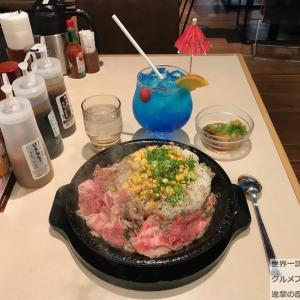 デカ盛り鉄板グルメ!上野「ペッパーランチダイナー」でお肉超てんこもりビーフペッパーライス・大盛り!