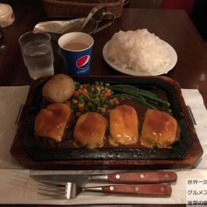 渋谷デカ盛り!「ゴールドラッシュ」でダブルチーズハンバーグ300gランチメニュー・特盛ライス!