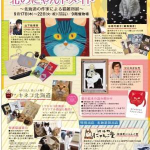 第8回 猫レクションinさっぽろ東急百貨店がはじまります!