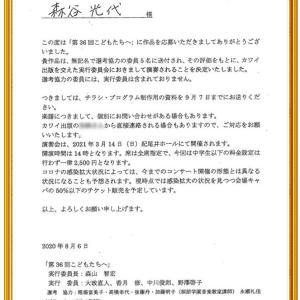 日本作曲家協議会「第36回子供たちへ」選考会で、35回に続き楽曲が選ばれました♥