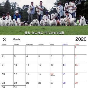 3月 四月分のスピカレンダー