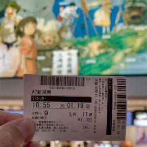 1月19日は、新潟市に映画鑑賞