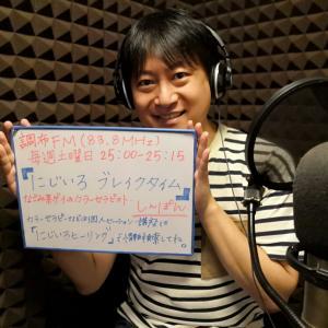 9/21放送回のラジオ、YouTubeにアップしましたよ♪