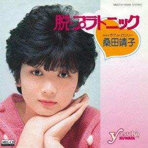 桑田靖子「脱・プラトニック」を歌ってみた