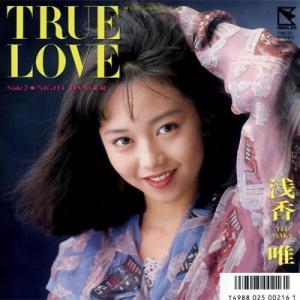 浅香唯「TRUE LOVE」を歌ってみた