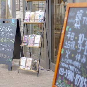 9/25(金)は西巣鴨・atelier繋セッションデー