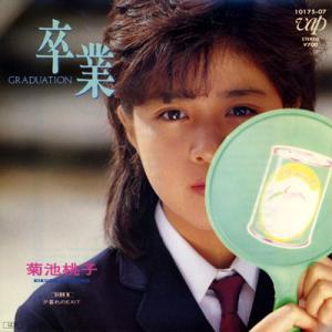 菊池桃子「卒業-GRADUATION-」を歌ってみた