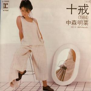 カラオケ動画:中森明菜「十戒(1984)」を歌ってみた