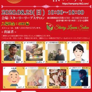 8/23(日)のSun&Moon占いパーティー、他出展者さんのご紹介
