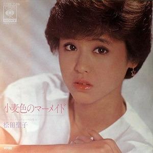 カラオケ動画:松田聖子「小麦色のマーメイド」を歌ってみた