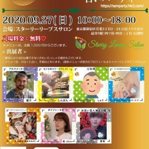 9/27(日)のSun&Moon占いパーティー、他出展者さんのメニューその1