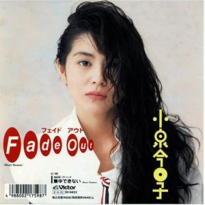 カラオケ動画:小泉今日子「Fade Out」を歌ってみた