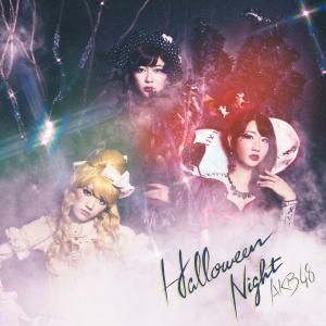 カラオケ動画:AKB48「ハロウィン・ナイト」を歌ってみた