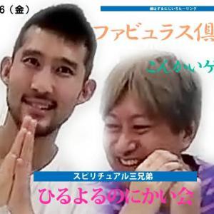 「スピリチュアル三兄弟のファビュラス倶楽部」は11/6(金)