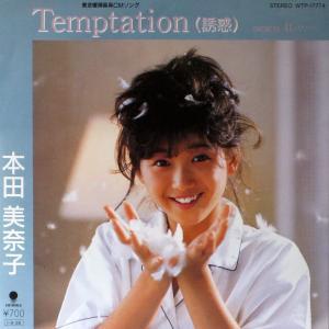 カラオケ動画:本田美奈子「Temptation(誘惑)」を歌ってみた