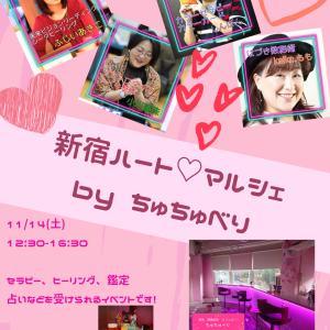 「新宿ハート♡マルシェ」は今週土曜日です!!!
