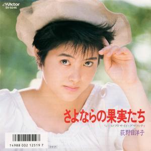 カラオケ動画:荻野目洋子「さよならの果実たち」を歌ってみた
