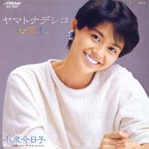 カラオケ動画:小泉今日子「ヤマトナデシコ七変化」を歌ってみた