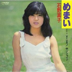 カラオケ動画:石野真子「めまい」を歌ってみた