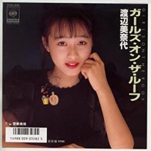 カラオケ動画:渡辺美奈代「ガールズ オン ザ ルーフ」を歌ってみた