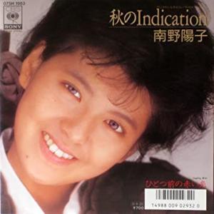 カラオケ動画:南野陽子「秋のIndication」を歌ってみた