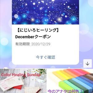 【12月キャンペーン】メルマガor公式LINE読者さまにセッション割引♪