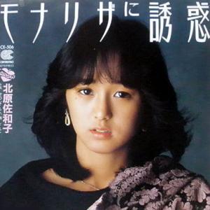 カラオケ動画:北原佐和子「モナリザに誘惑」を歌ってみた