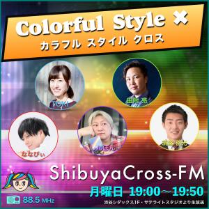 「Colorful Style ✕」の8月担当回のアーカイブ