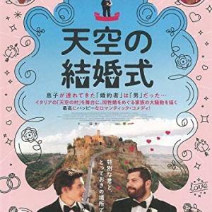 洋画■『天空の結婚式』