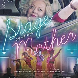 洋画■『ステージ・マザー』