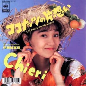 カラオケ動画:伊藤智恵理「ココナッツの片想い」を歌ってみた