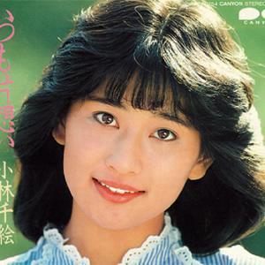 カラオケ動画:小林千絵「いつも片想い」を歌ってみた