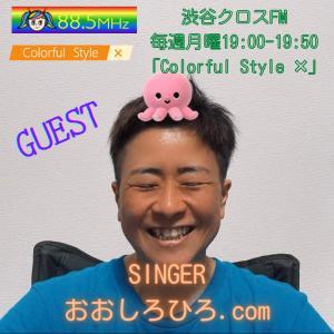 9/13はラジオ「Colorful Style ✕」がありますよ♪