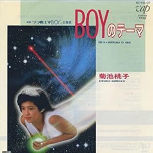 カラオケ動画:菊池桃子「BOYのテーマ」を歌ってみた