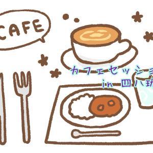 明日11/13(水)はカフェセッションデー♪