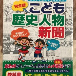 【図書館】季節の本と歴史人物&偉人新聞