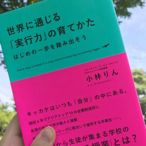 【夏休み⑪/16d】素晴らしい虹を思い出に!やっぱりUWC ISAKは魅力的な高校!