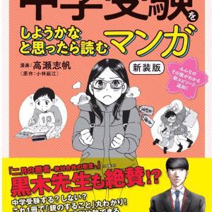 【中学受験】中学受験をしようかなと思ったら読むマンガ