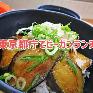 【月曜はミートフリーマンデー】東京都庁職員食堂のビーガンランチがおいしい!